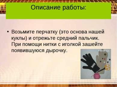 Описание работы: Возьмите перчатку (это основа нашей куклы) и отрежьте средни...