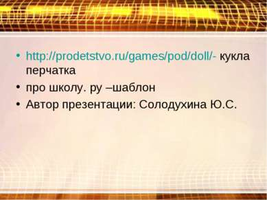 http://prodetstvo.ru/games/pod/doll/- кукла перчатка про школу. ру –шаблон Ав...