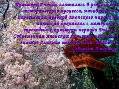 Культура Японии сложилась в результате исторического процесса, начавшегося с ...