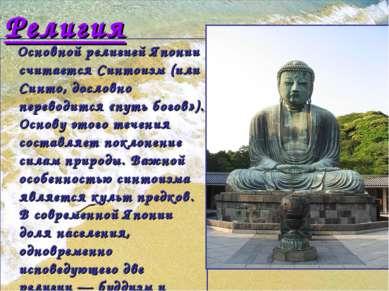 Религия Основной религией Японии считается Синтоизм (или Синто, дословно пере...