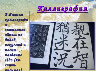 Каллиграфия В Японии каллиграфия считается одним из видов искусств и носит на...