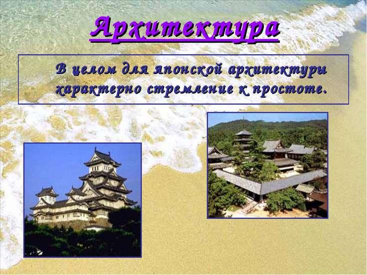 Архитектура В целом для японской архитектуры характерно стремление к простоте.