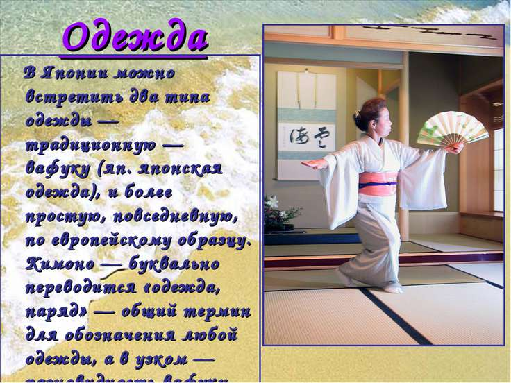 Одежда В Японии можно встретить два типа одежды— традиционную— вафуку(яп....