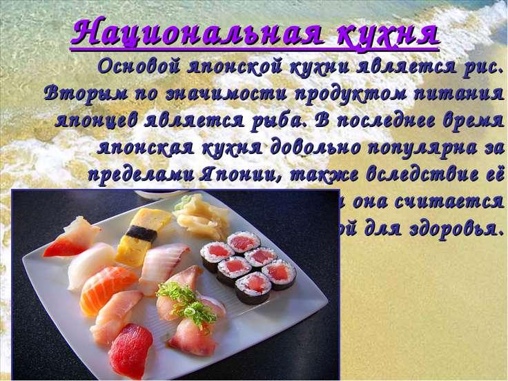 Национальная кухня Основой японской кухни является рис. Вторым по значимости ...