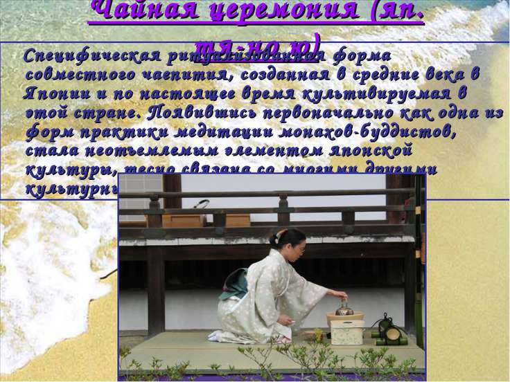 Чайная церемония (яп. тя-но ю) Cпецифическая ритуализованная форма совместног...