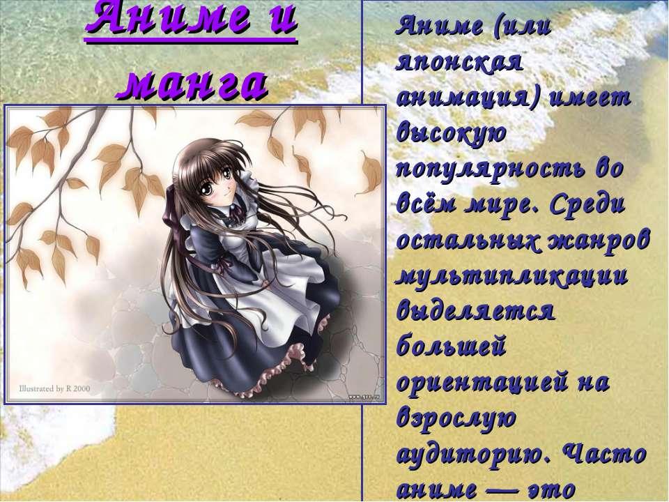 Аниме и манга Аниме (или японская анимация) имеет высокую популярность во всё...