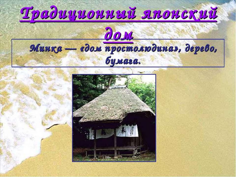 Традиционный японский дом Минка— «дом простолюдина», дерево, бумага.