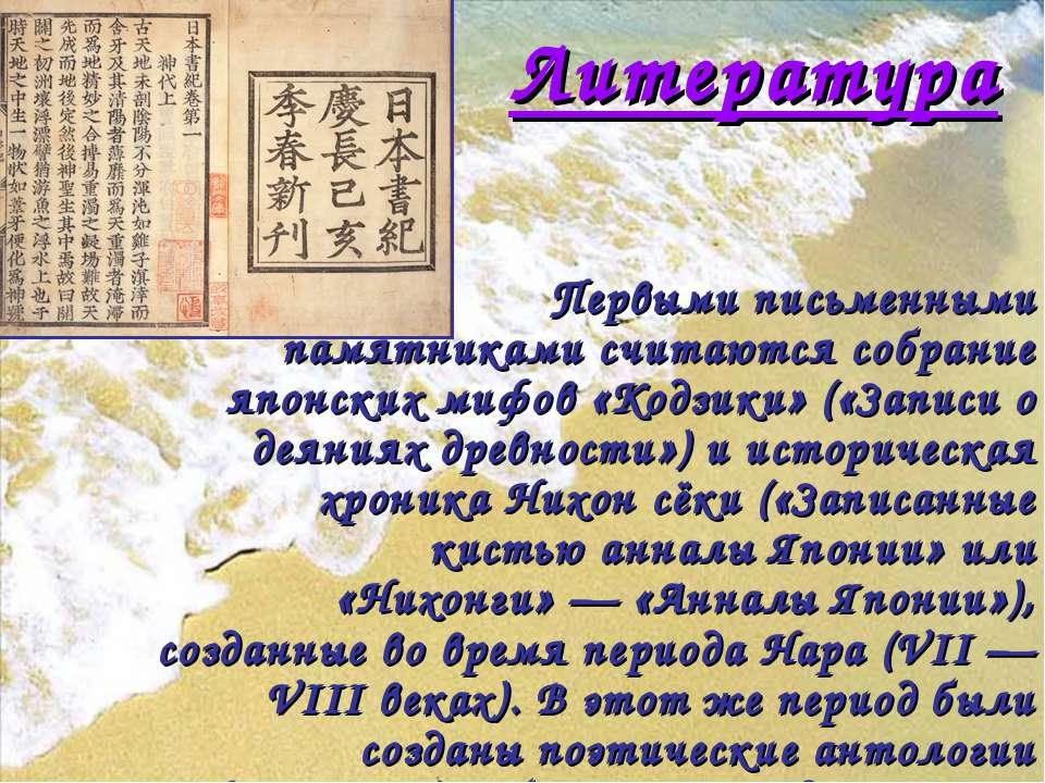 Литература Первыми письменными памятникамисчитаются собрание японских мифов ...