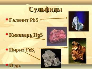 Сульфиды Галенит PbS Киноварь HgS Пирит FeS2 И др.