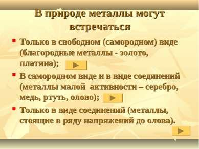 В природе металлы могут встречаться Только в свободном (самородном) виде (бла...