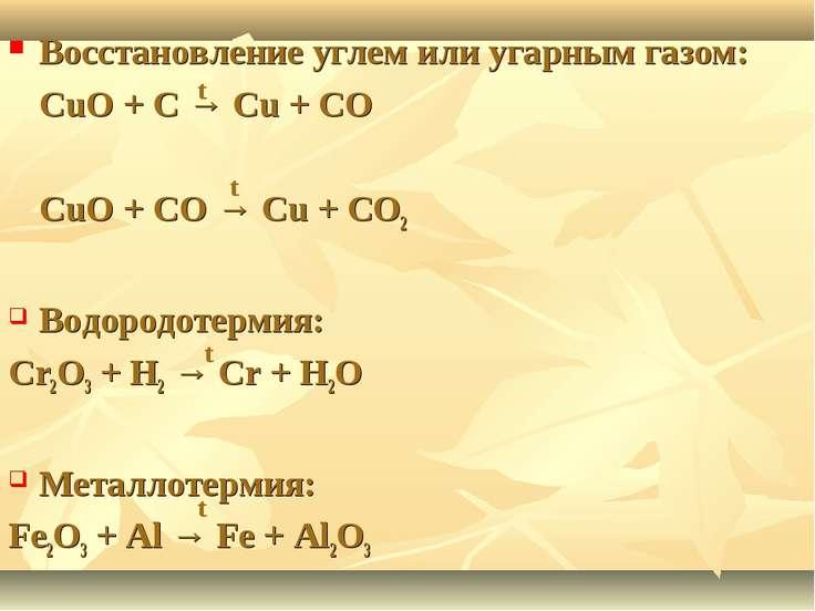 Восстановление углем или угарным газом: CuO + C → Cu + CO CuO + CO → Cu + CO2...