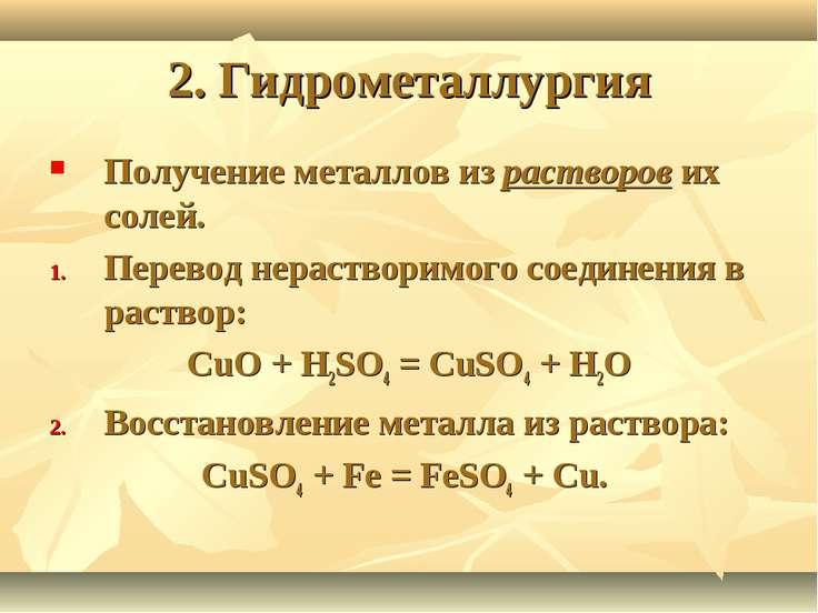 2. Гидрометаллургия Получение металлов из растворов их солей. Перевод нераств...
