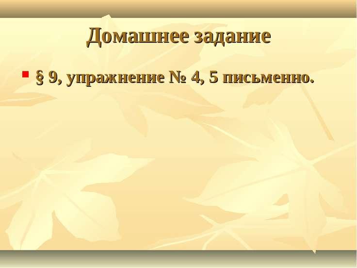 Домашнее задание § 9, упражнение № 4, 5 письменно.