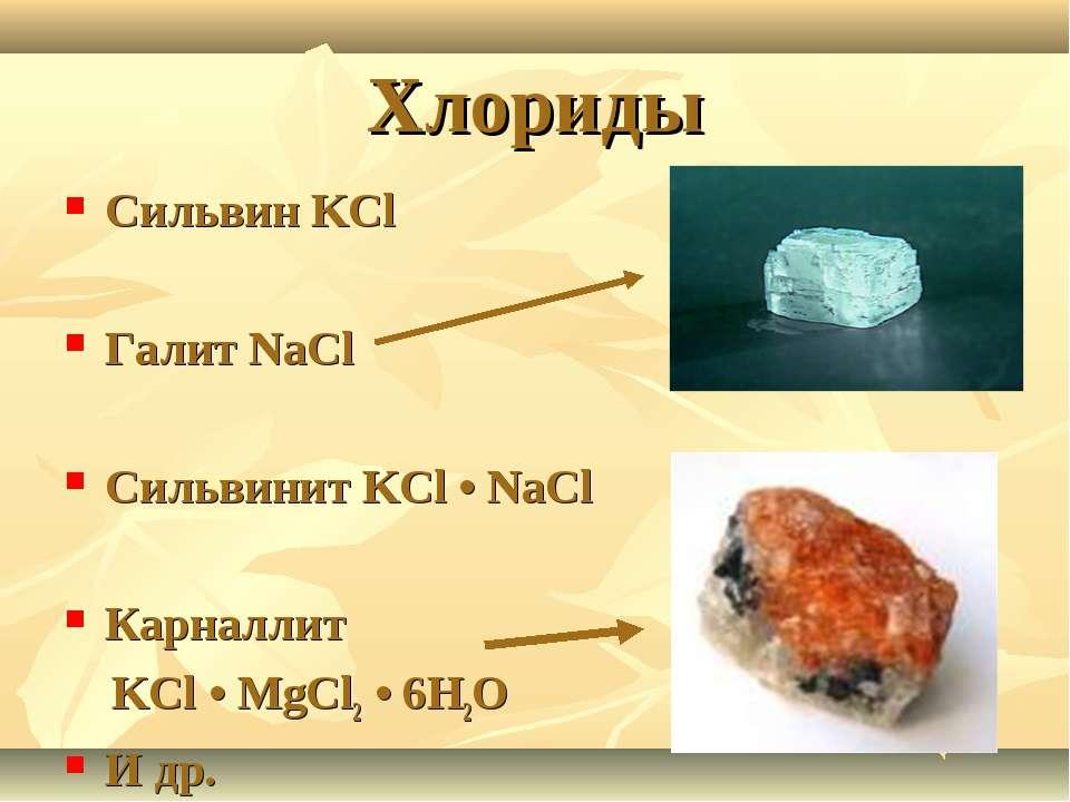 Хлориды Сильвин KCl Галит NaCl Сильвинит KCl • NaCl Карналлит KCl • MgCl2 • 6...