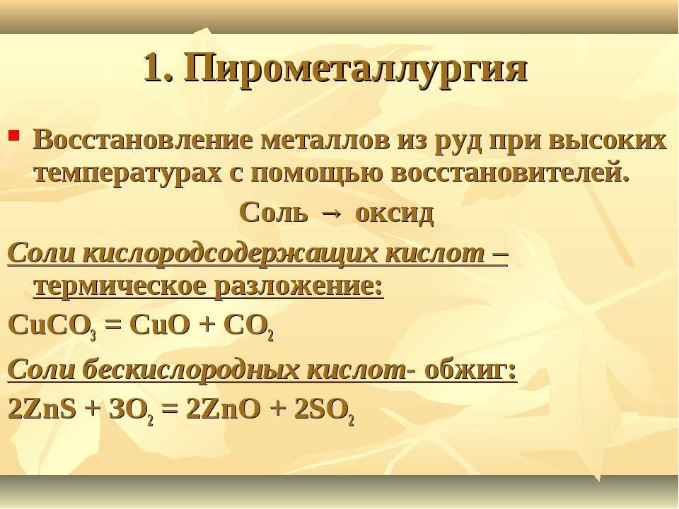 1. Пирометаллургия Восстановление металлов из руд при высоких температурах с ...