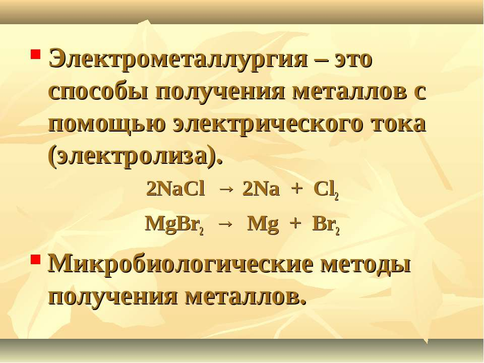Электрометаллургия – это способы получения металлов с помощью электрического ...