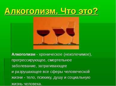 Алкоголизм.начальные стадии