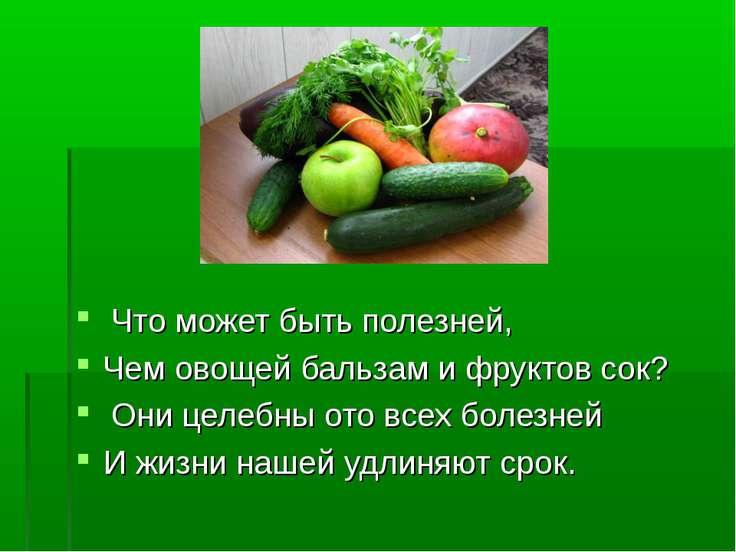 Что может быть полезней, Чем овощей бальзам и фруктов сок? Они целебны ото вс...
