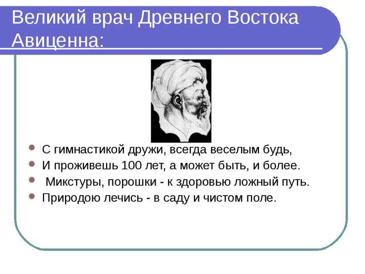 Великий врач Древнего Востока Авиценна: С гимнастикой дружи, всегда веселым б...