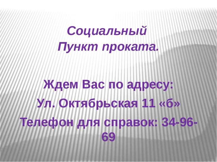 Социальный Пункт проката. Ждем Вас по адресу: Ул. Октябрьская 11 «б» Телефон ...