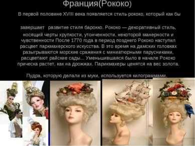 Франция(Рококо) В первой половине XVIII века появляется стиль рококо, который...