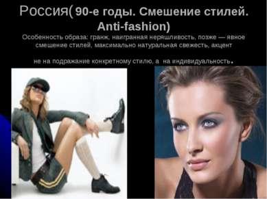 Россия( 90-е годы. Смешение стилей. Anti-fashion) Особенность образа: гранж, ...