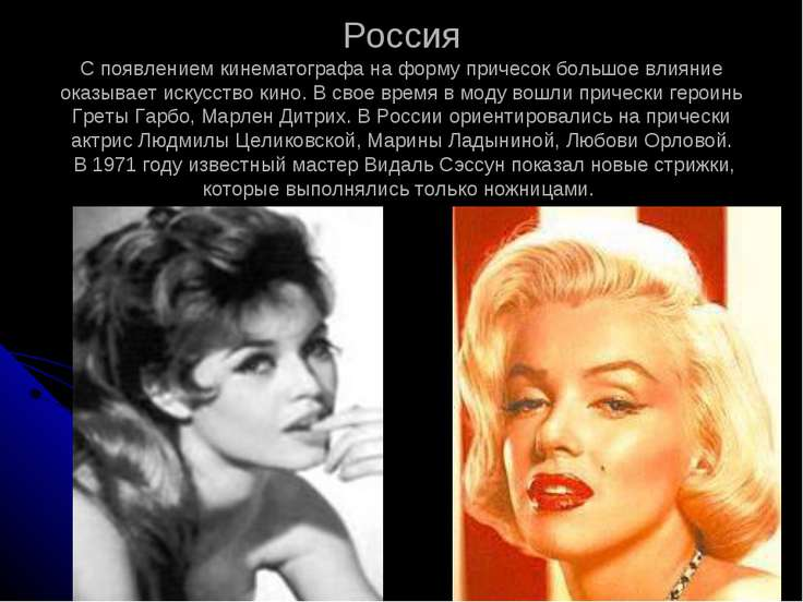 Россия С появлением кинематографа на форму причесок большое влияние оказывает...