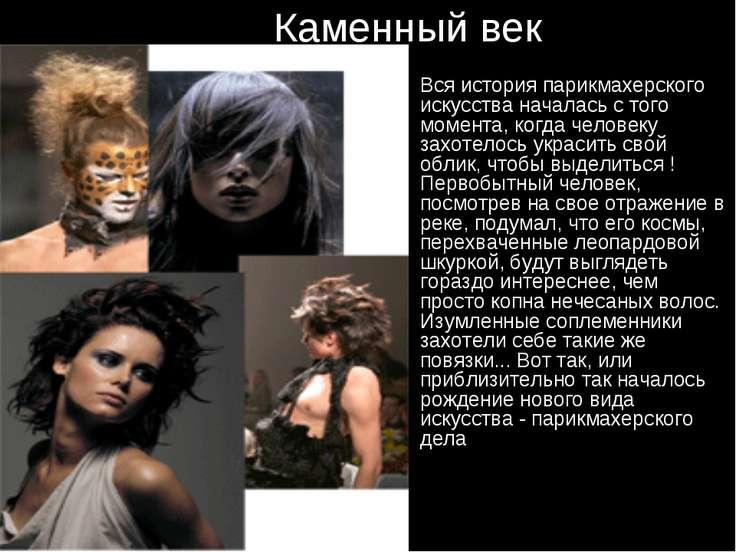 Каменный век Вся история парикмахерского искусства началась с того момента, к...