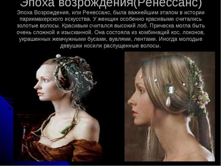 Эпоха возрождения(Ренессанс) Эпоха Возрождения, или Ренессанс, была важнейшим...