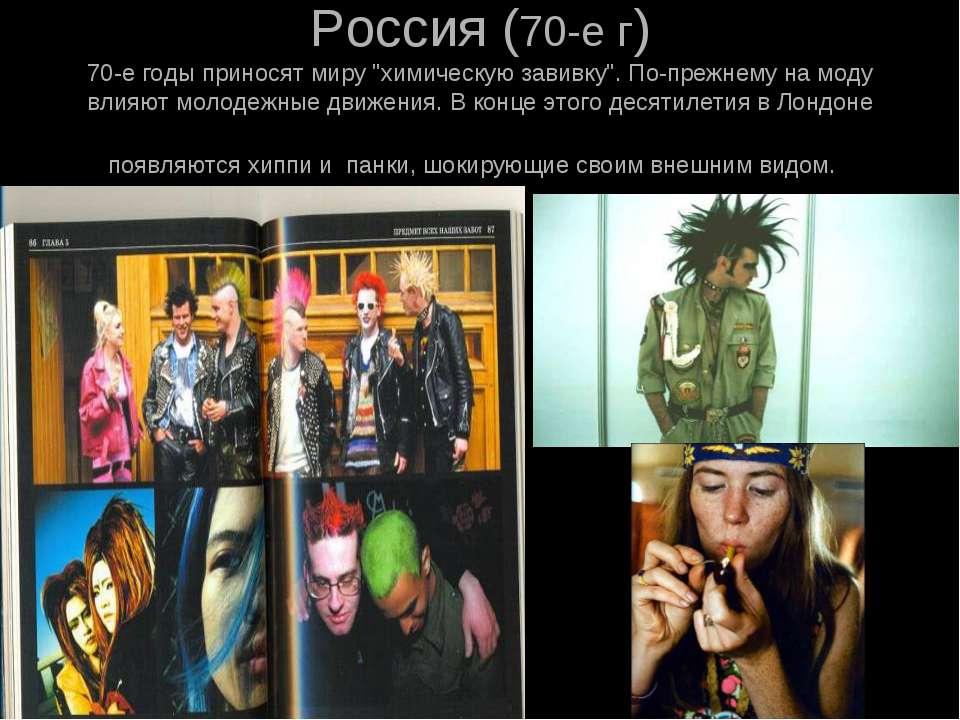 """Россия (70-е г) 70-е годы приносят миру """"химическую завивку"""". По-прежнему на ..."""