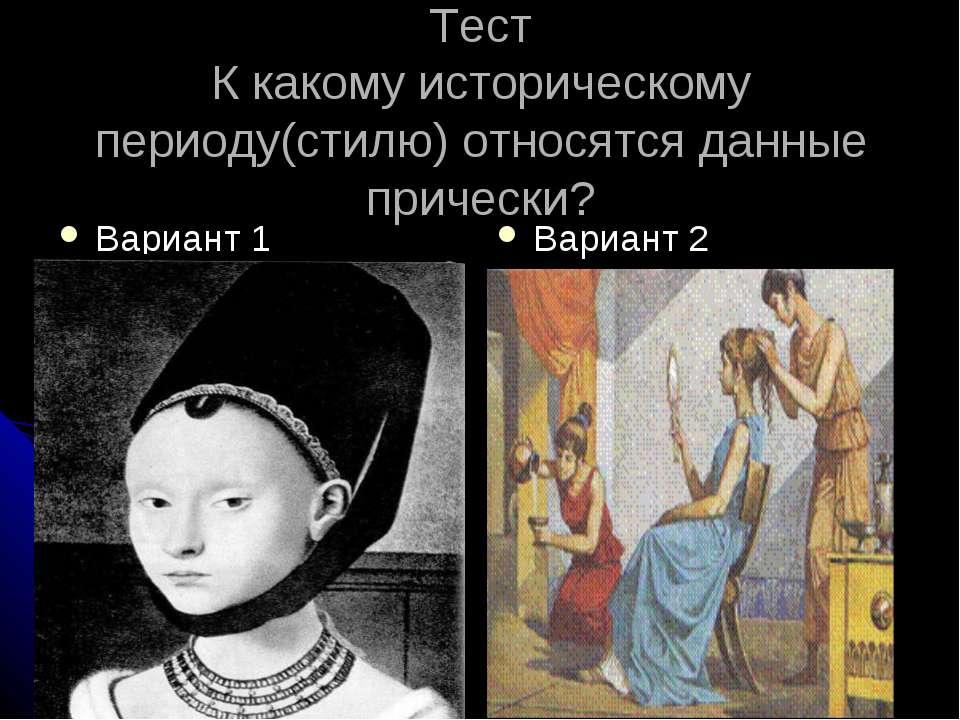 Тест К какому историческому периоду(стилю) относятся данные прически? Вариант...