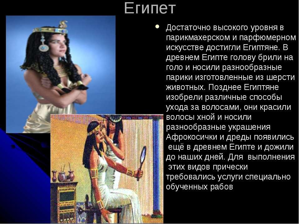 Египет Достаточно высокого уровня в парикмахерском и парфюмерном искусстве до...