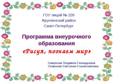 Программа внеурочного образования «Рисуя, познаем мир» ГОУ лицей № 226 Фрунзе...