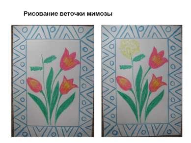 Рисование веточки мимозы