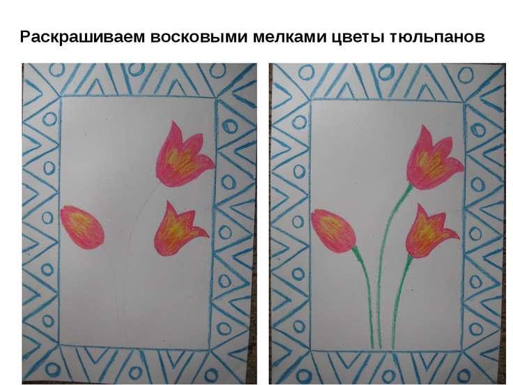 Раскрашиваем восковыми мелками цветы тюльпанов