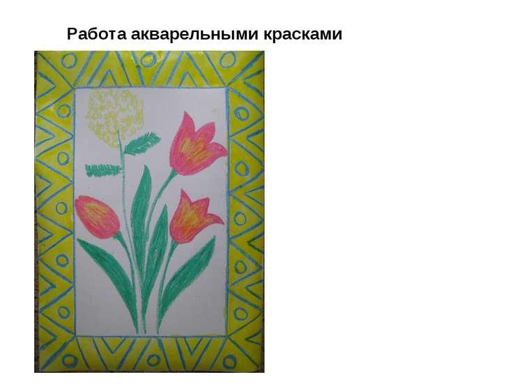Работа акварельными красками