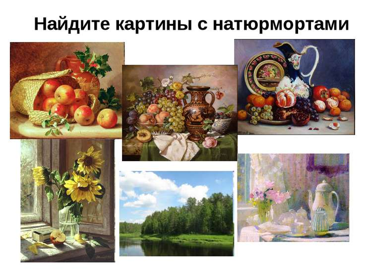 Найдите картины с натюрмортами