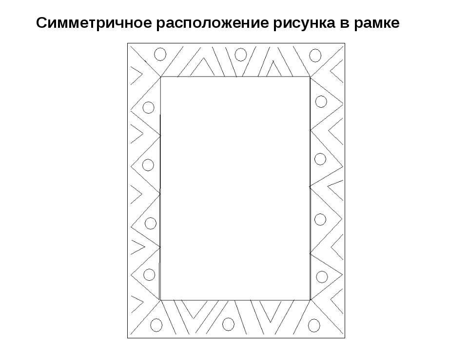 Симметричное расположение рисунка в рамке