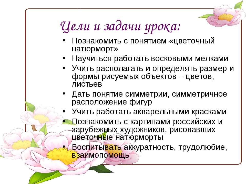 Цели и задачи урока: Познакомить с понятием «цветочный натюрморт» Научиться р...