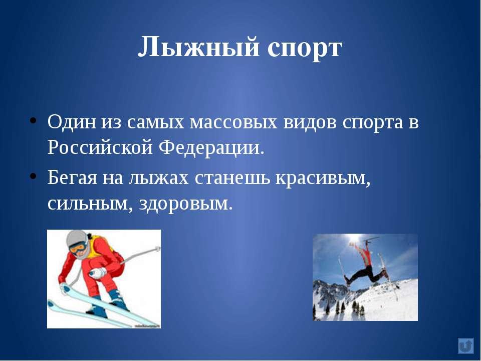 Выводы Все виды спорта полезны для человека. Хочешь иметь красивую осанку - п...