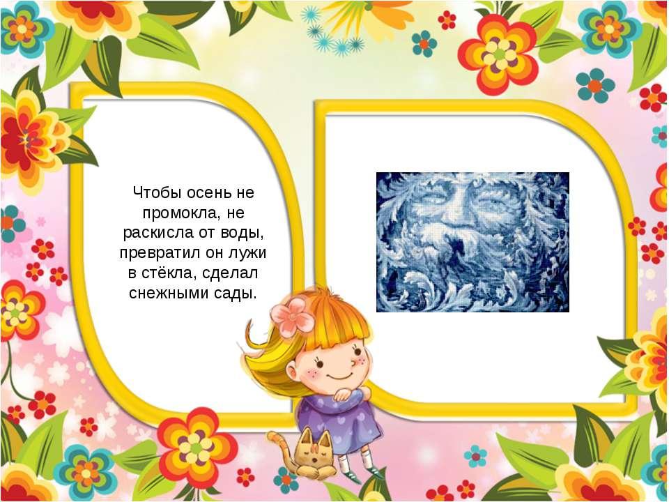 Чтобы осень не промокла, не раскисла от воды, превратил он лужи в стёкла, сде...