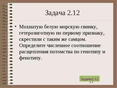 Задача 2.12 Мохнатую белую морскую свинку, гетерозиготную по первому признаку...