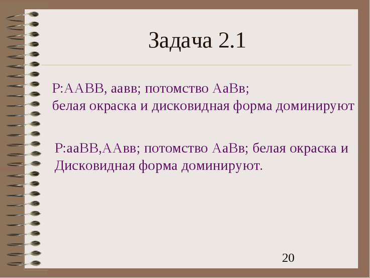Задача 2.1 Р:ААВВ, аавв; потомство АаВв; белая окраска и дисковидная форма до...