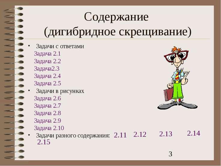 Содержание (дигибридное скрещивание) Задачи с ответами Задача 2.1 Задача 2.2 ...