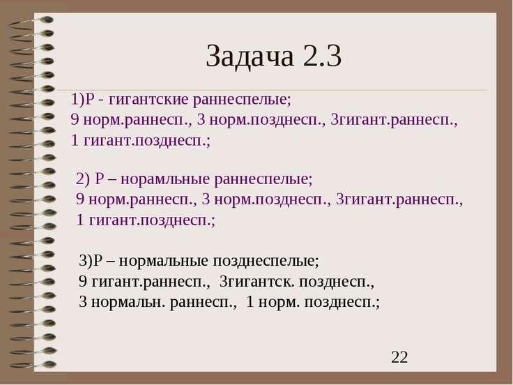 Задача 2.3 1)Р - гигантские раннеспелые; 9 норм.раннесп., 3 норм.позднесп., 3...