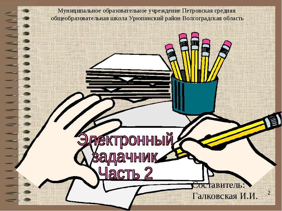 Составитель: Галковская И.И. Муниципальное образовательное учреждение Петровс...