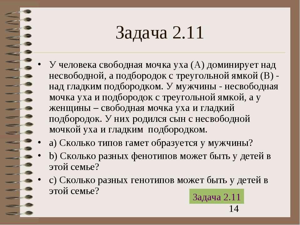 Задача 2.11 У человека свободная мочка уха (А) доминирует над несвободной, а ...