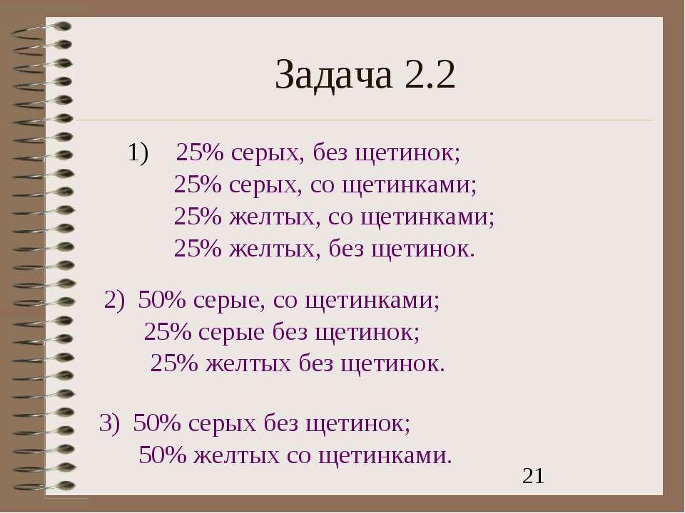 Задача 2.2 1) 25% серых, без щетинок; 25% серых, со щетинками; 25% желтых, со...