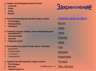 Страйбулова А. Н. 1. Самая полноводная река России Енисей Лена Амур Волга 2. ...