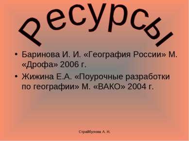 Страйбулова А. Н. Баринова И. И. «География России» М. «Дрофа» 2006 г. Жижина...